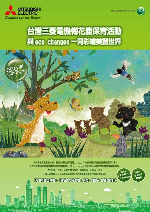 台北市动物园 海报